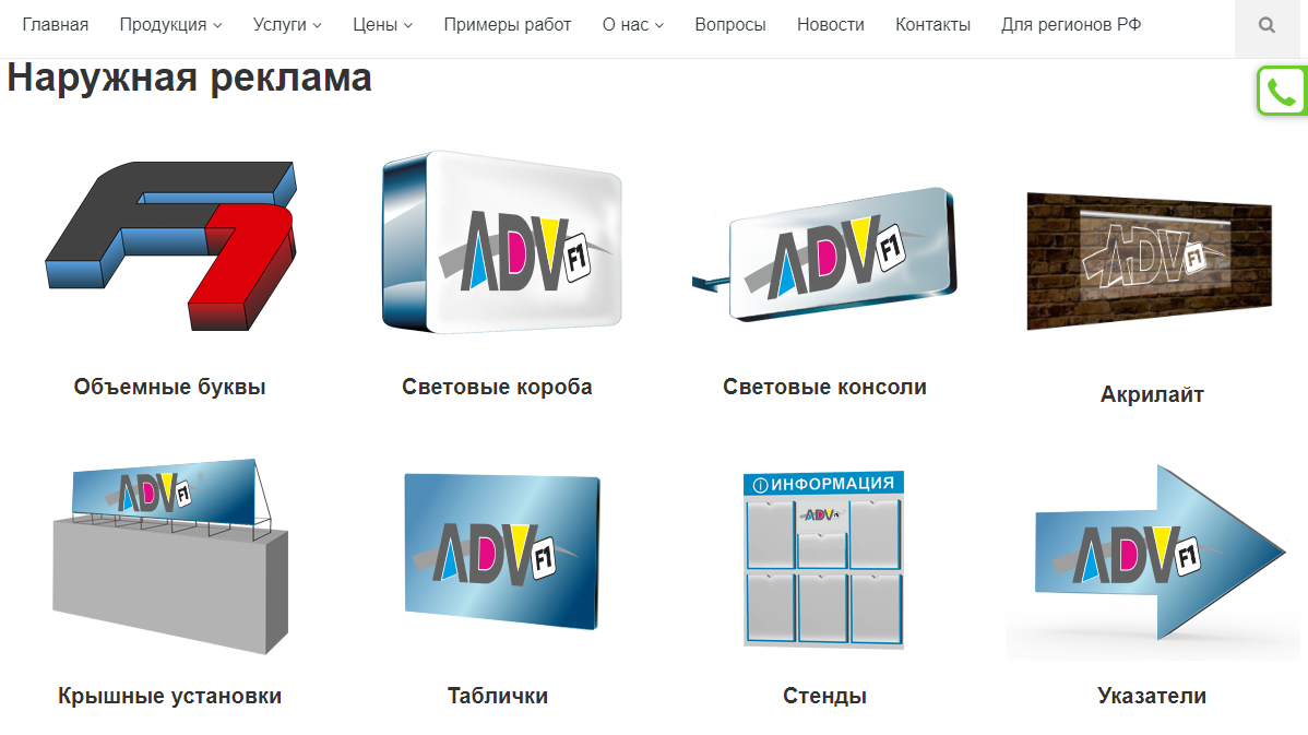 ADV-F1